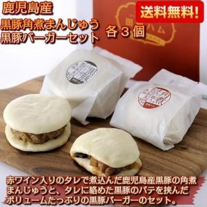 黒豚 角煮まんじゅう/黒豚バーガー 各3個セット|kanaemina