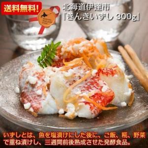 北海道産 キンキのいずし300g|kanaemina