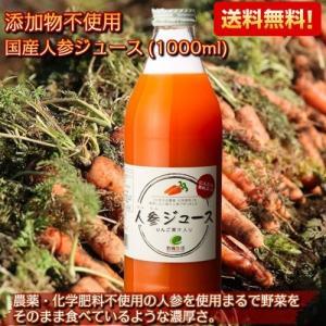 人参ジュース にんじん 野菜ジュース ドリンク 飲料 1L 無添加 国産 1000ml×3本セット kanaemina