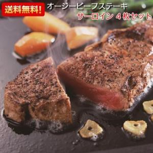 牛サーロイン オージービーフステーキ 4枚セット 霜降りが魅力の贅沢セット|kanaemina