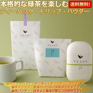 緑茶 本格的な緑茶を楽しむTEAET(ティーバック・ドリップ・パウダー) kanaemina