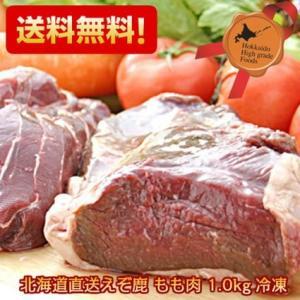 えぞ鹿 もも肉 1.0kg 北海道産 2〜4ブロック冷凍|kanaemina