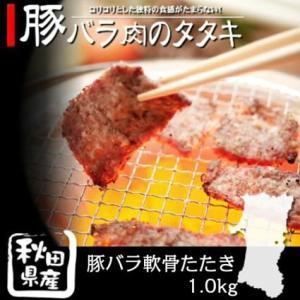 秋田産 豚バラ軟骨 タタキ(パイカ)1.0kg 豚バラ軟骨たたき|kanaemina