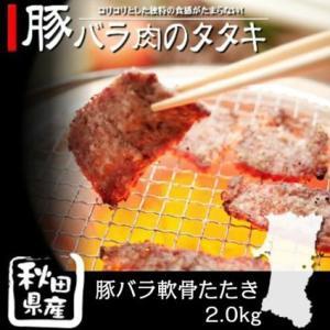 秋田産 豚バラ軟骨 タタキ(パイカ)2.0kg 豚バラ軟骨たたき|kanaemina