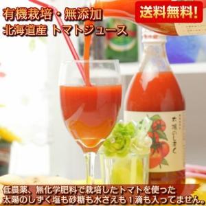 トマトジュース 無塩 食塩無添加 北海道産 有機栽培トマト100% 太陽のしずく 500ml×4本 kanaemina