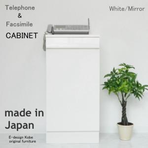 電話台 FAX台 完成品 配線ルーター収納キャビネット|kanaemina
