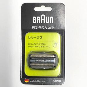 替刃 替え刃 ブラウン Braun シェーバーシリーズ3 300S 310S用交換替刃 F/C21B 正規品 純正部品|kanaemina