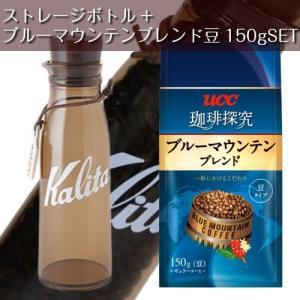 ブルーマウンテンブレンド豆 珈琲豆専用ストレージボトルセット|kanaemina