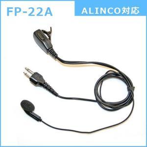 イヤホンマイク クリップ式 手動送信型 アルインコ用トランシーバー対応 FP-22-A kanaemina
