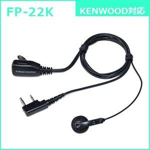 イヤホンマイク クリップ式 手動送信型 ケンウッド用トランシーバー対応 FP-22-K kanaemina