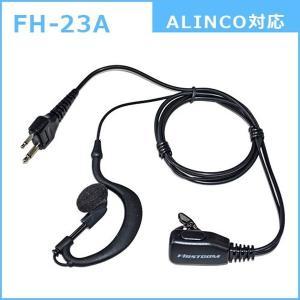 イヤホンマイク イヤーハングマイクロホン 耳掛け式 アルインコ用トランシーバー対応 FH-23-A kanaemina