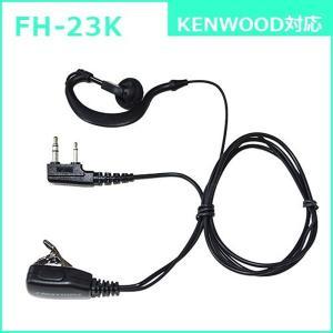 イヤホンマイク イヤーハングマイクロホン 耳掛け式 ケンウッド用トランシーバー対応 FH-23-K kanaemina