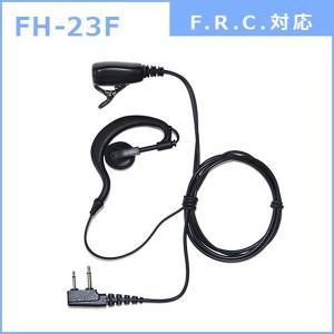 イヤホンマイク イヤーハングマイクロホン 耳掛け式 ファーストコム FRC用トランシーバー対応 FH-23-F kanaemina