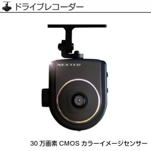 ドライブレコーダー FRC 日本製 30万画素 簡単設置 連続録画 音声録音機能|kanaemina