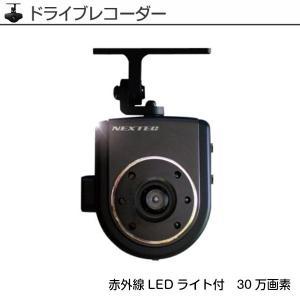 ドライブレコーダー FRC 日本製 30万画素 簡単設置 連続撮影機能 赤外線LEDライト付き|kanaemina