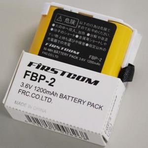 ファーストコム FRCトランシーバー専用 充電池 バッテリーパック FBP-2 kanaemina