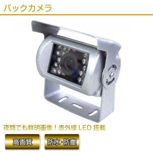 高画質バックカメラ 車載用バックカメラ トラック用バックカメラ 水平画角90度 DC12/24V対応|kanaemina