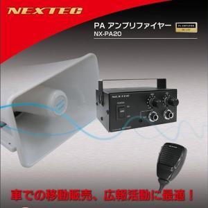 車載用 拡声器 アンプリファイヤー DC12V用 アンプ・スピーカー・マイク 車載用拡声器 日本製|kanaemina