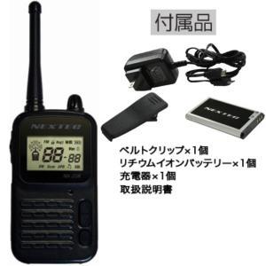トランシーバー 充電式 特定小電力型 無線機 インカム  中継器対応 デュアルウォッチ NX-20R-W kanaemina
