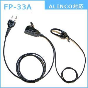 イヤホンマイク カナル型 耳掛け 回転式クリップ付き アルインコ用トランシーバー対応 FP-33-A kanaemina