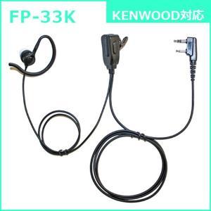 イヤホンマイク カナル型 耳掛け 回転式クリップ付き ケンウッド用トランシーバー対応 FP-33-K kanaemina
