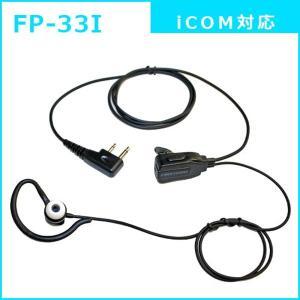 イヤホンマイク カナル型 耳掛け 回転式クリップ付き アイコム用トランシーバー対応 FP-33-I kanaemina
