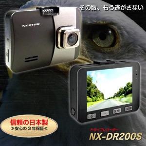 ドライブレコーダー 日本製 200万画素 2.7型液晶モニター 動体検知機能付 Gセンサー機能搭載 DC12V/24V対応|kanaemina