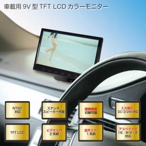 カーモニター 車載用 液晶モニター 9V型  FRC TFT LCDカラーモニター DC12/24V対応|kanaemina