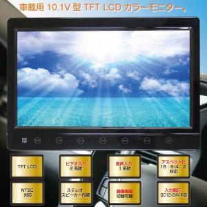 カーモニター 車載用 液晶モニター 10.1V型 FRC TFT LCDカラーモニター DC12/24V対応|kanaemina