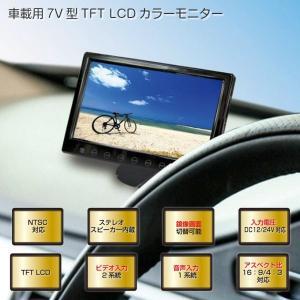 カーモニター 車載用 液晶モニター 7V型 FRC TFT LCDカラーモニター DC12/24V対応|kanaemina