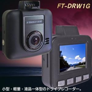 ドライブレコーダー モニター一体型 FRC 100万画素 1.5型液晶 Gセンサー 動体検知機能 DC12V/24V対応|kanaemina