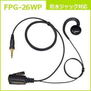 イヤホンマイク 耳掛けスピーカー式 プロ 業務用 ハンズフリー 同時通話 防水1ピン用 トランシーバー対応 FPG26-WP kanaemina