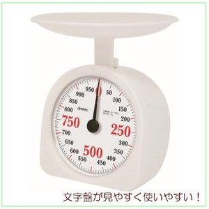 キッチンスケール クッキングスケール アナログ マルシェ ホワイト 最大1kg|kanaemina