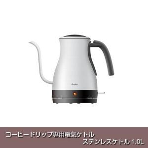■商品説明 ・おしゃれなデザインのコーヒードリップ専用電気ケトル ・スイッチひとつでお湯が沸きます。...