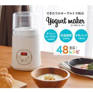 ヨーグルトメーカー 牛乳パック対応 専用容器付き ギリシャ カスピ海 発酵食品 甘酒 塩麹作り|kanaemina