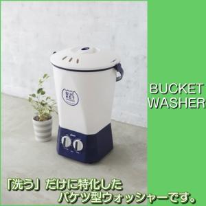 小型洗濯機 バケツ型洗濯機 ミニ 小さい コンパクト おしゃれ バケツウォッシャー