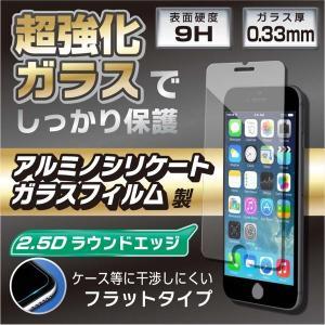 iPhone 液晶保護フィルム 強化ガラスフィルム iPhone7 iPhone8用 クリアー|kanaemina