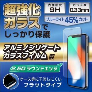 iPhone 液晶保護フィルム 強化ガラスフィルム ブルーライトカット iPhoneX用 iphone10 Xs 10s用 クリアー|kanaemina
