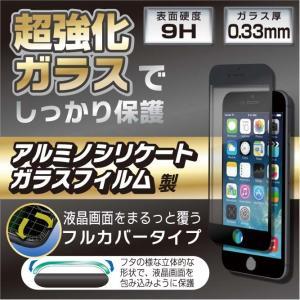 iPhone 液晶保護フィルム 全面 強化ガラスフィルム iPhone7 iPhone8用 ブラック|kanaemina