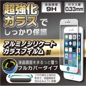 iPhone 液晶保護フィルム 全面 強化ガラスフィルム iPhone7 iPhone8用 ホワイト|kanaemina