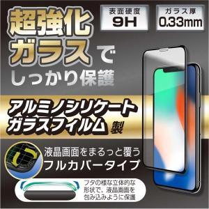 iPhone 液晶保護フィルム 全面 強化ガラスフィルム iPhoneX用 iphone10 Xs 10s用 ブラック|kanaemina