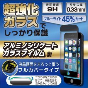 iPhone 液晶保護フィルム 全面 強化ガラスフィルム ブルーライトカット iPhone7 iPhone8用 ブラック|kanaemina