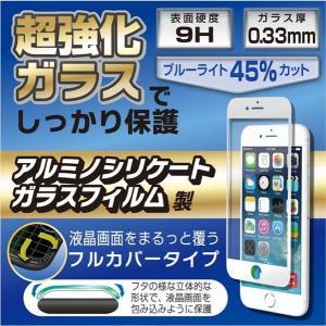 iPhone 液晶保護フィルム 全面 強化ガラスフィルム ブルーライトカット iPhone7 iPhone8用 ホワイト|kanaemina