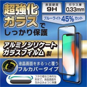 iPhone 液晶保護フィルム 全面 強化ガラスフィルム ブルーライトカット iPhoneX用 iphone10 Xs 10s用 ブラック|kanaemina
