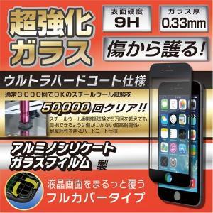 iPhone 液晶保護フィルム 全面 強化ガラスフィルム 超高耐久 iPhone7 iPhone8用 ブラック|kanaemina