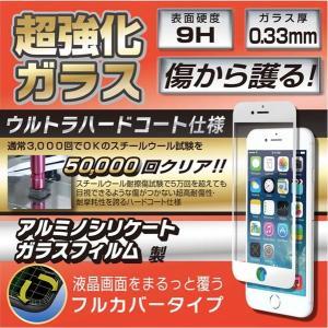 iPhone 液晶保護フィルム 全面 強化ガラスフィルム 超高耐久 iPhone7 iPhone8用 ホワイト|kanaemina