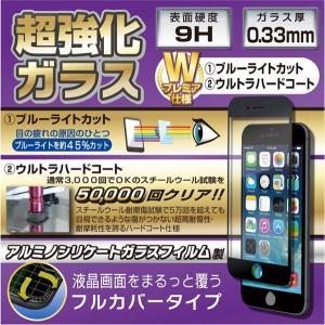 iPhone 液晶保護フィルム 全面 強化ガラスフィルム 超高耐久 ブルーライトカット iPhone7 iPhone8用 ブラック|kanaemina