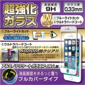 iPhone 液晶保護フィルム 全面 強化ガラスフィルム 超高耐久 ブルーライトカット iPhone7 iPhone8用 ホワイト|kanaemina