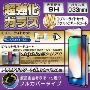 iPhone 液晶保護フィルム 全面 強化ガラスフィルム 超高耐久 ブルーライトカット iPhoneX用 iphone10 Xs 10s用 ブラック kanaemina