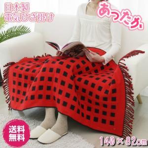 電気ひざ掛け毛布 おしゃれ 日本製 レッド 保温膝掛け 洗える